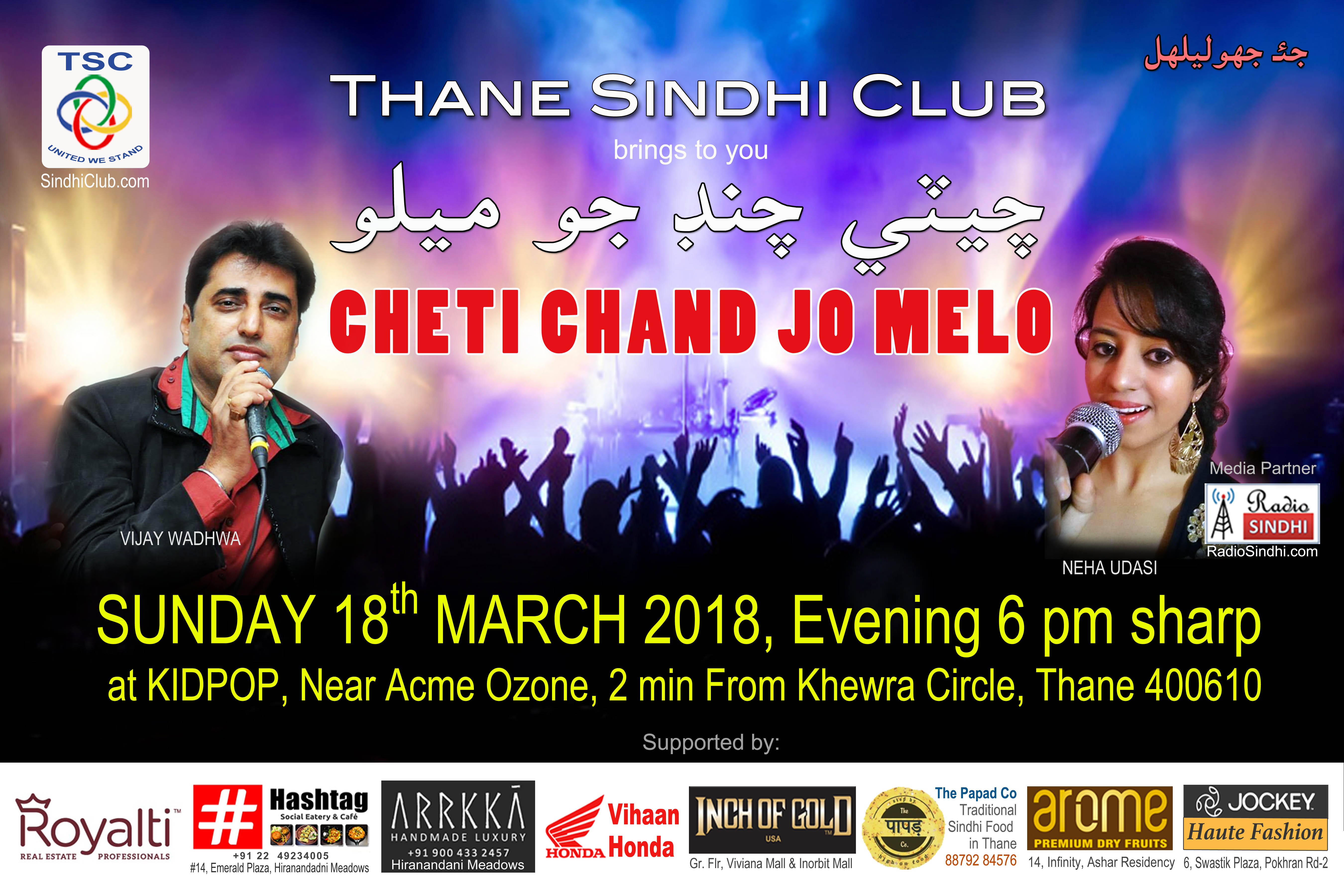 Sindhi Song Archives - Thane Sindhi Club of India-